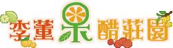 李董果醋莊園-純釀醋、健康醋
