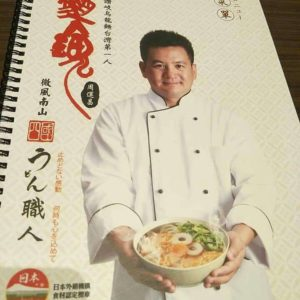 李董果醋,四國讚岐烏龍麵,純釀